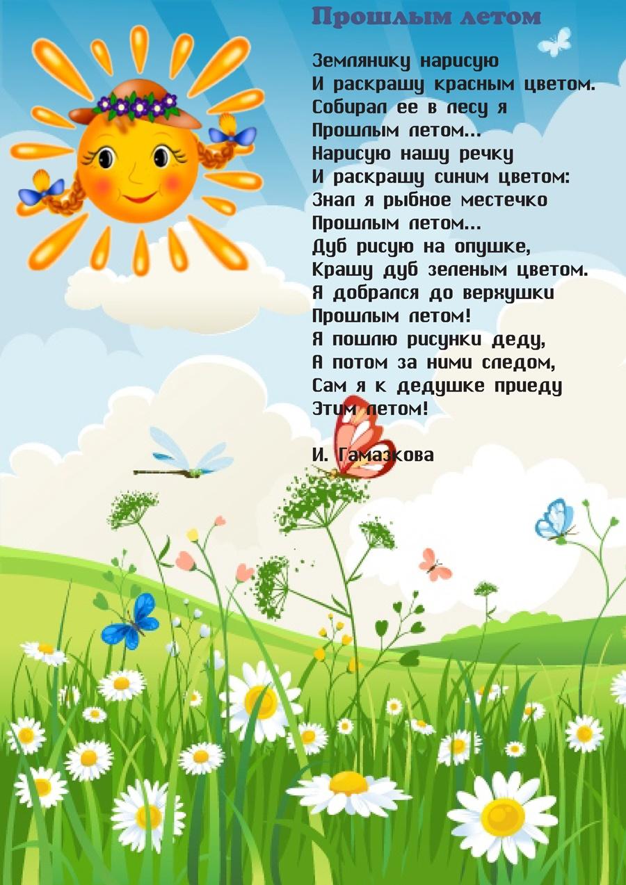Детские цитаты о лете короткие