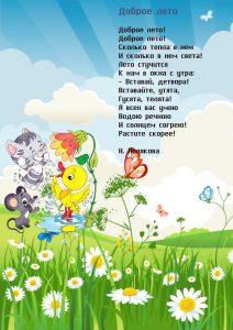 Доброе лето
