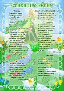 Стихи про весну для папки передвижки