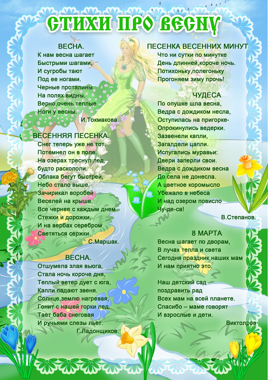 Легкий стих для детей о весне