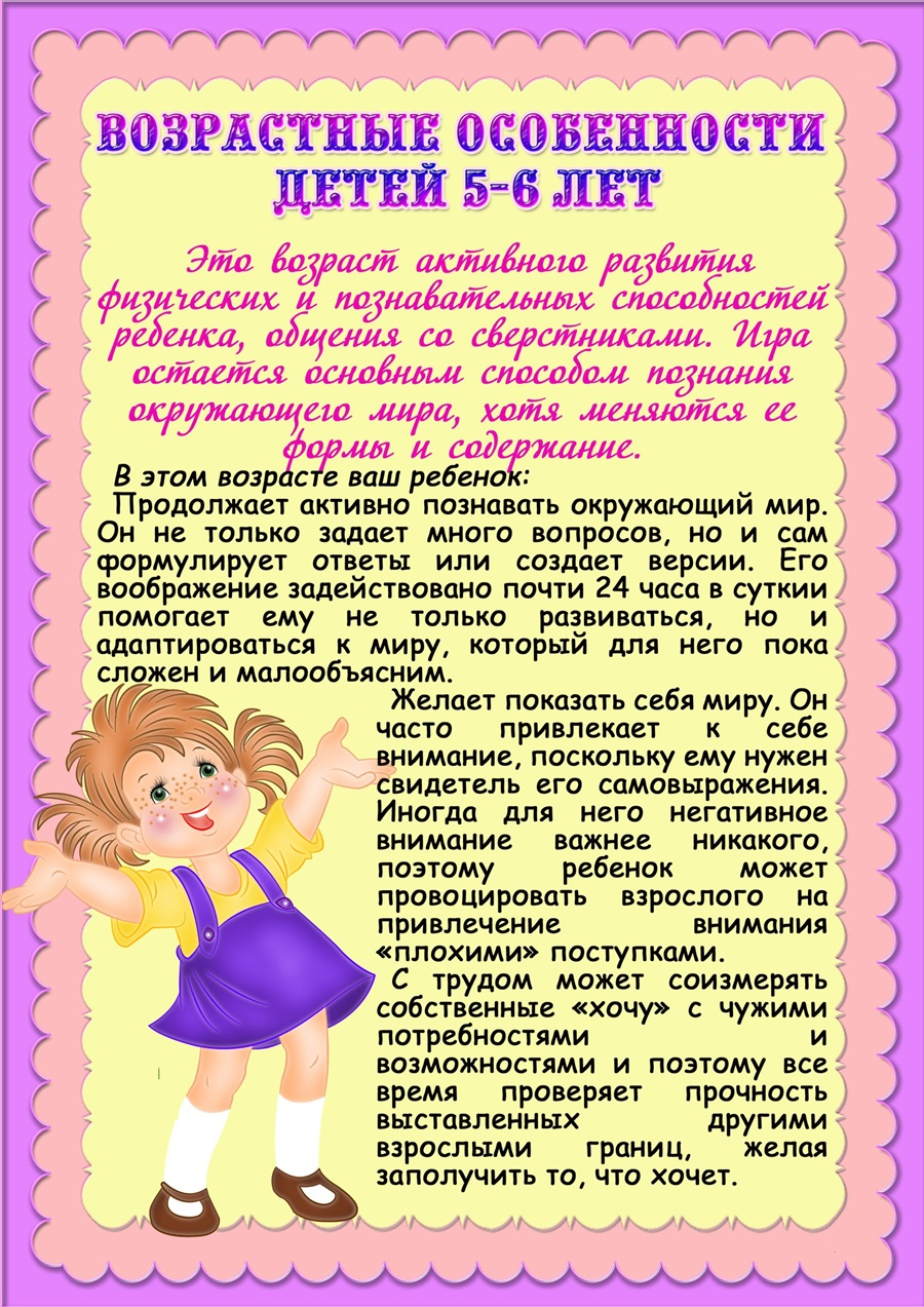 ВОЗРАСТНЫЕ ОСОБЕННОСТИ ДЕТЕЙ 5 6 ЛЕТ ПАПКА ПЕРЕДВИЖКА СКАЧАТЬ БЕСПЛАТНО