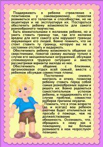 Что можно разрешать ребенку 5-6 лет