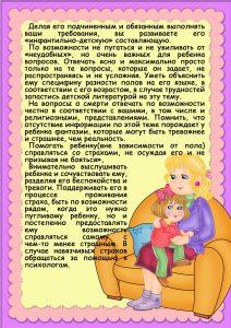Беседа с ребенком 5-6 лет
