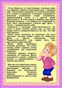 Познание мира ребенком 5-6 лет
