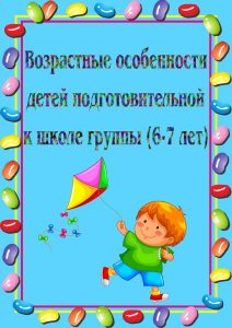 Титульная страница особенностей детей 6-7 лет