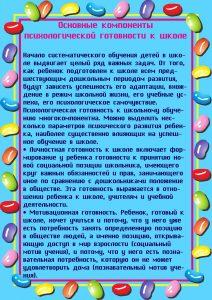 Основные компоненты психологической готовности к школе
