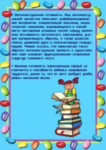 Компоненты готовности ребенка к школе