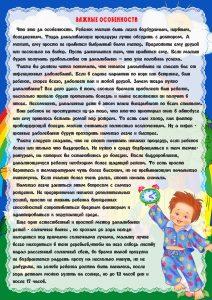 Особенности закаливания детей
