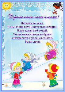 """Обращение к родителям """"Наступила зима"""""""