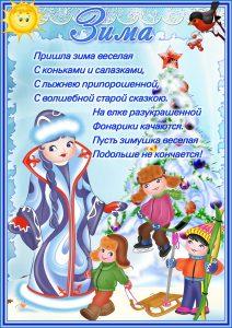 Стихотворение о зиме