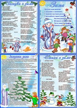 Папка передвижка «Зима»