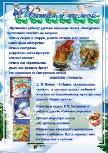 Читаем зимой