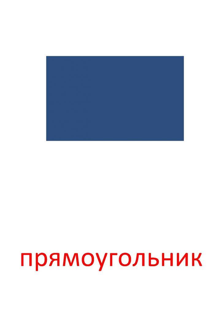 Плоский прямоугольник
