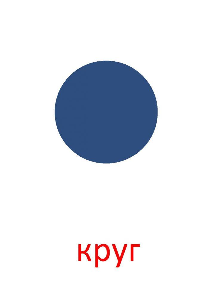 Плоский круг