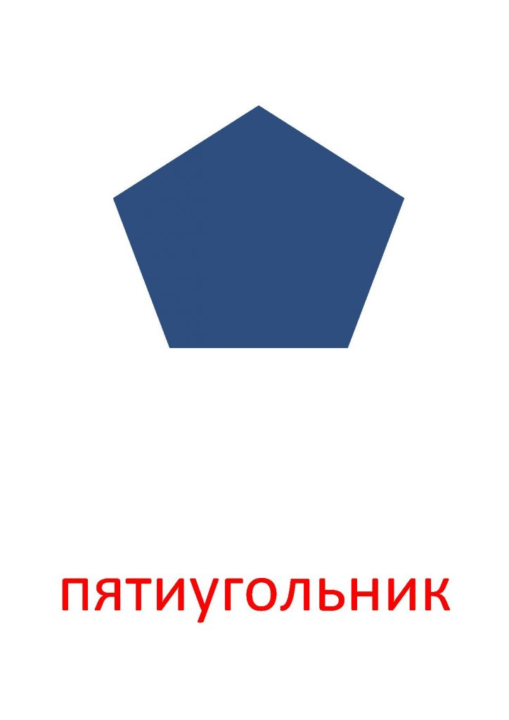 Плоский пятиугольник