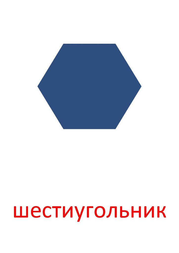 Плоский шестиугольник