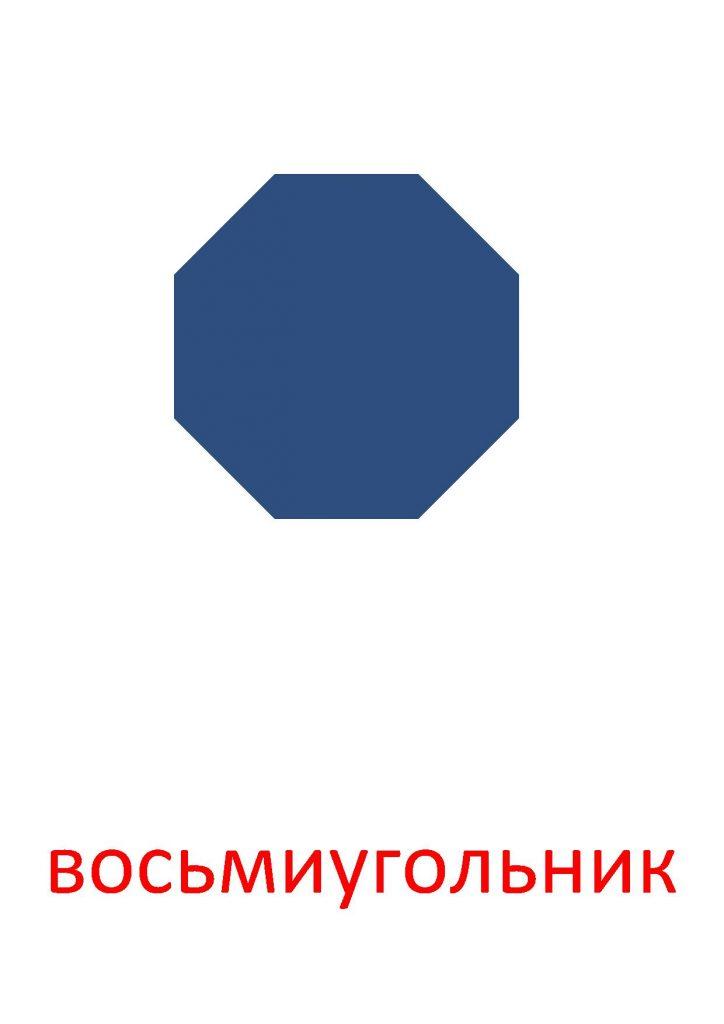 Плоский восьмиугольник
