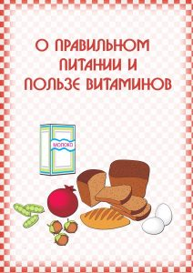 Титульная страница - правильное питание для детей
