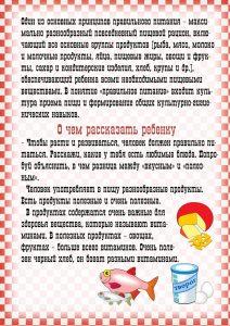 Ребенку о правильном питании