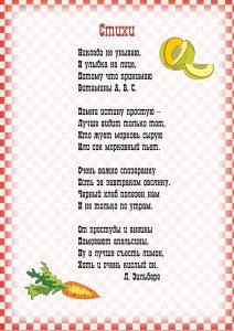 Стихи о витаминах и правильном питании