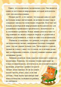 Описание роли книги