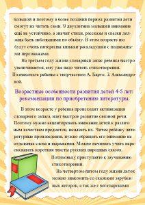 Рекомендации по покупке книг для детей 4-5 лет