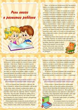 Роль книги в развитии ребенка (папка передвижка)