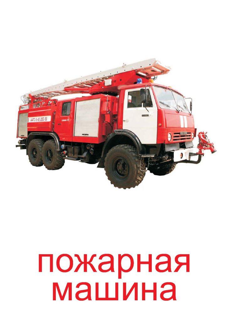 Пожарная машина для детей