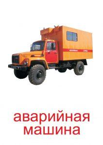 Аварийная машина для детей