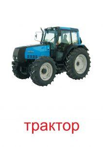 Трактор для детей