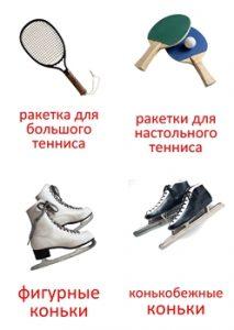 Спортивные для фитнеса