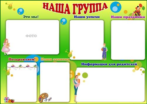 Стенгазета «Наша группа» для детского сада