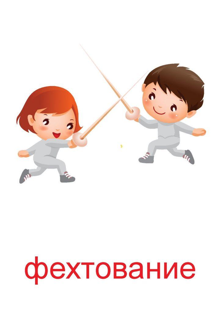 Фехтование для детей