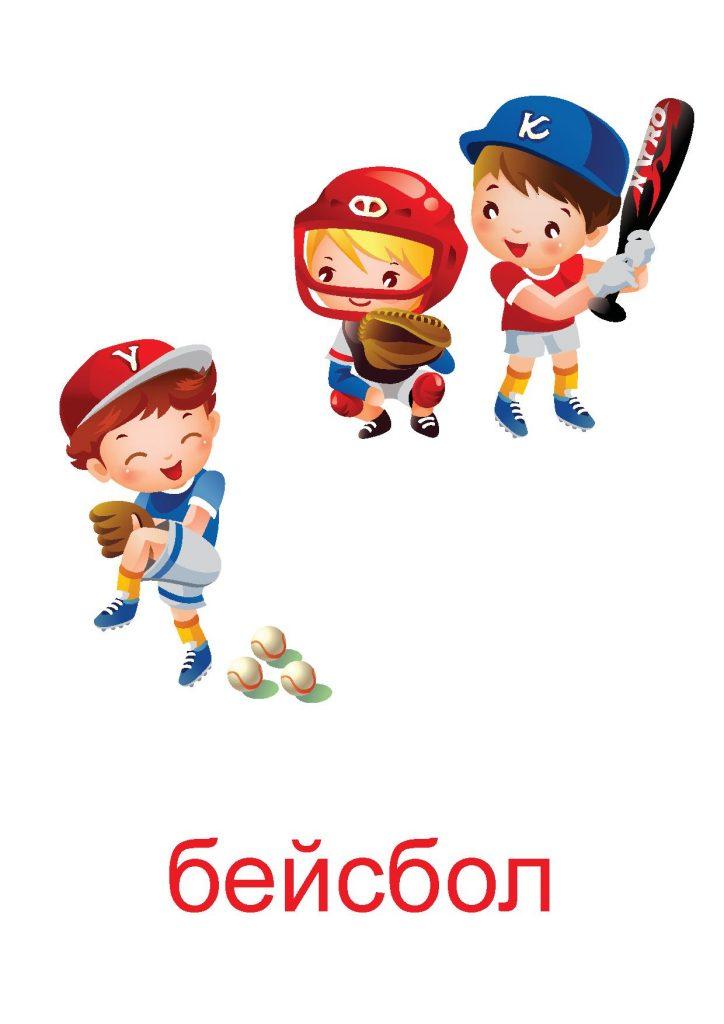 Бейсбол для детей