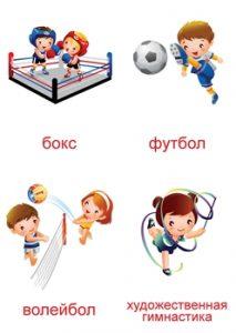 Карточка для изучения видов спорта
