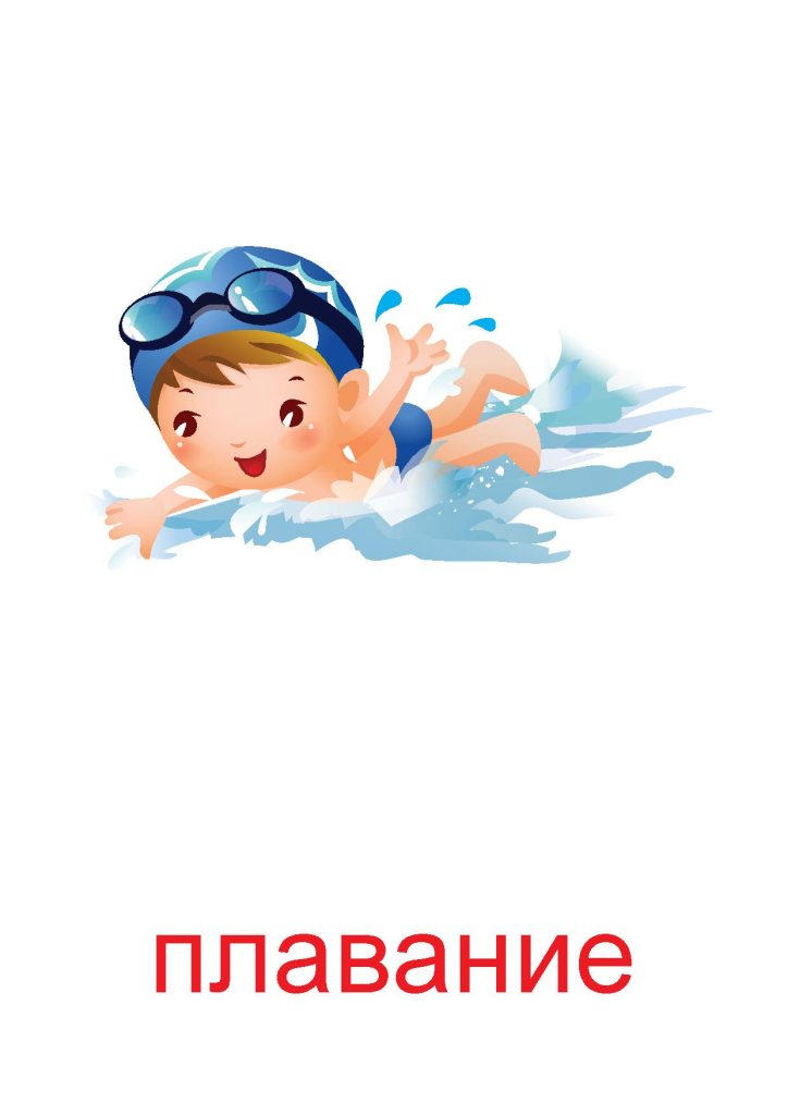 Плавание для детей