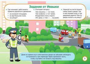 Где начинают действовать правила дорожного движения