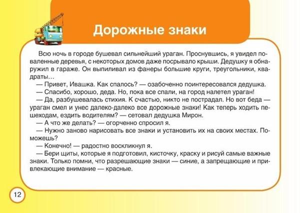 """Рассказ """"Дорожные знаки"""""""