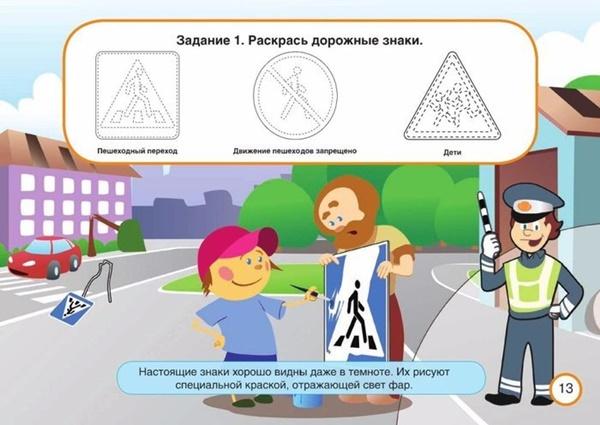 Задание по разукрашиванию дорожных знаков