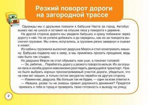 """Рассказ """"Резкий поворот дороги на загородной трассе"""""""