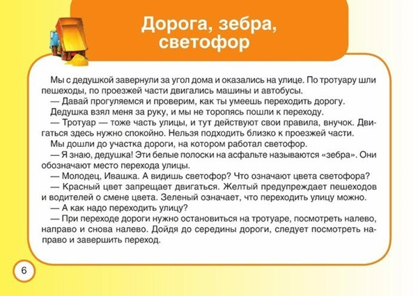 """Рассказ """"Дорога, зебра, светофор"""""""