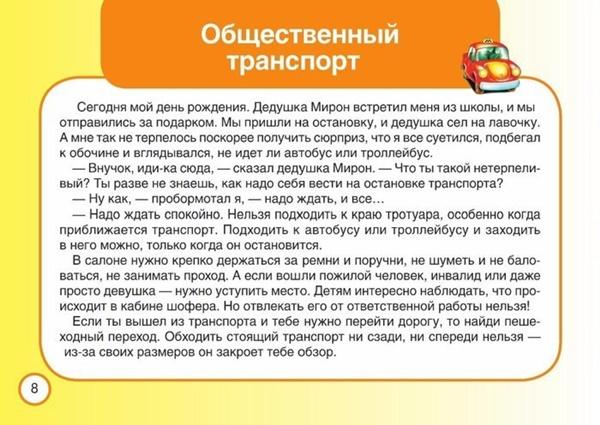 """Рассказ """"Общественный транспорт"""""""