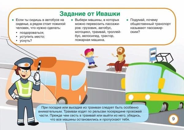 Пожилой человек в автобусе - задание для ДОУ