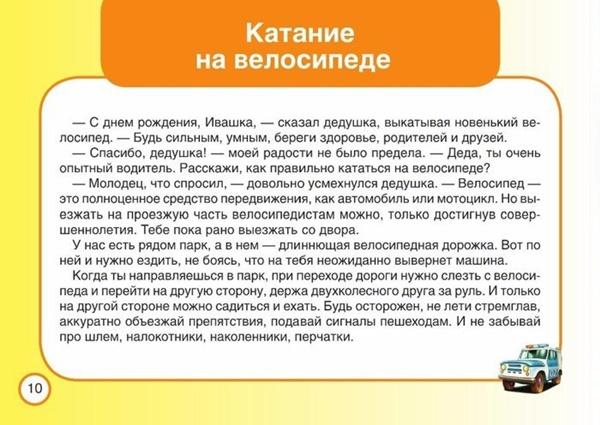 """Рассказ """"Катание на велосипеде"""""""
