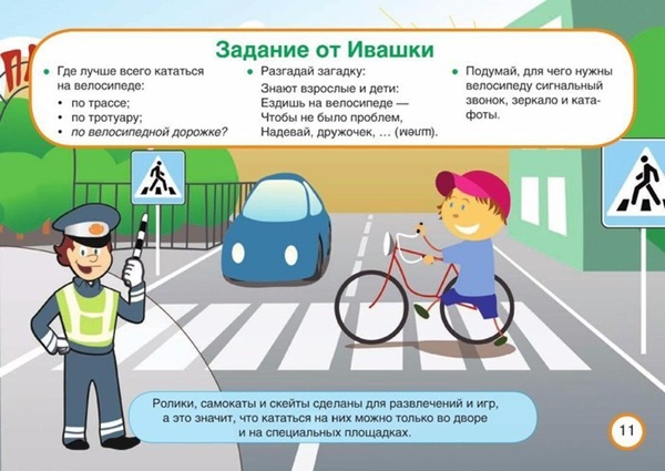 Где лучше всего кататься на велосипеде