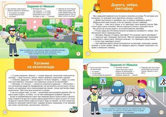 Задания для детей по ПДД + картотека с рассказами