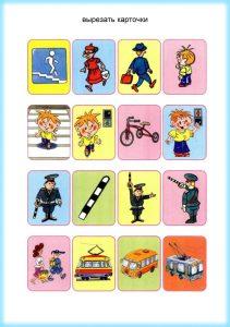 Карточки для дидактической игры по пдд 1