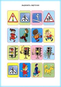 Карточки для дидактической игры по пдд 2