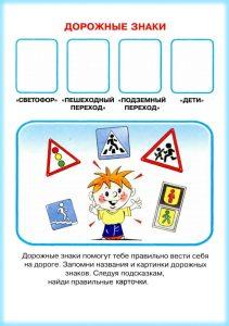 Задание дорожные знаки