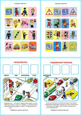 Дидактическая игра по ПДД «Подбери нужные карточки»